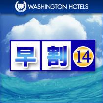 【美味旬旅】【さき楽14】14日前までのご予約でお得!《朝食バイキング付》★ Wi-Fi完備