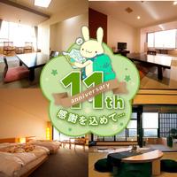 【11th記念③】★当館満足度上位★一人旅に人気の客室を集めました♪11thアニバーサリープラン