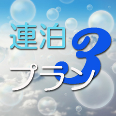 ★3連泊プラン★ 【朝食付】