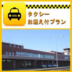 タクシーお迎え付きプラン《青森空港⇒ホテル》【食事無】