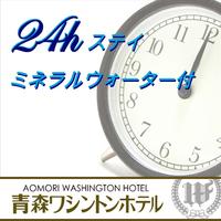 ★24時間ステイ&ミネラルウォーター付★ 【食事無】