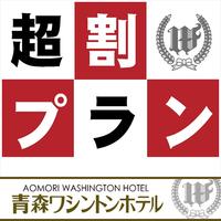\\ 直前予約 人気NO.1 //室数限定! 超割プラン★【食事無】