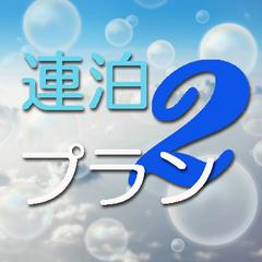 ★2連泊プラン★ 【食事無】