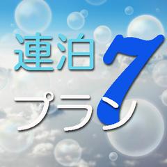★7連泊プラン★ 【食事無】