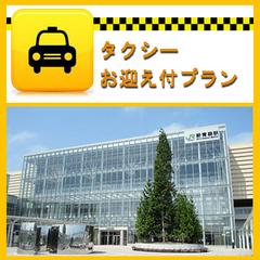 タクシーお迎え付きプラン《新青森駅⇒ホテル》【食事無】