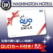 【朝食付】ビジネスマン必見!【QUOカード¥1000付】かしこく出張プラン♪全館Wi−Fi完備☆