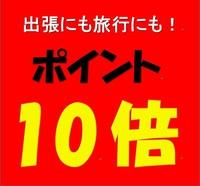 【ポイント10倍】やっぱりこれだね☆楽天スーパーポイント還元プラン<素泊り>
