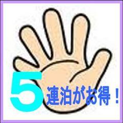 5連泊以上でお得!5連泊プラン☆和洋バイキング朝食付き☆