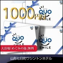 【素泊り】【1,000円QUOカードセット】シングルプラン せっかくだから得しちゃおう!【早期得割】