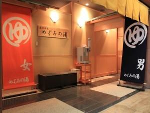 【素泊り】 シーズン☆ファミリープラン♪3名 【Wi-Fi可・めぐみの湯あり】【添い寝無料】