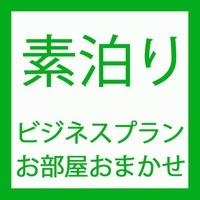 【ネット限定】ビジネス宿泊パック お得に素泊まりプラン お部屋はホテルおまかせ!