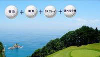 【ゴルフ/土・休日プレー】幻の海越えコースも!GOLFとグルメ★夕食は和洋ビュッフェを堪能