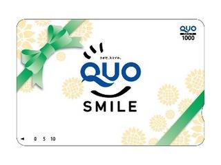 ★★出張応援プラン『QUOカード1000円付』