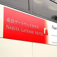 【シンプルステイ】全客室ゆとりの18㎡以上!空港・成田駅から無料シャトル有