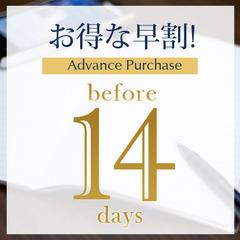【さき楽14】14日前までのご予約でお得