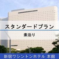 ★スタンダードプラン★素泊り 新宿駅から地下道直結♪