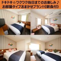 【室数限定!!】お部屋タイプおまかせプラン《朝食付》