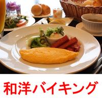 【さき楽60】60日前までの予約でお得にリゾートステイ〜夕朝食付〜