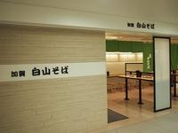 金沢駅のお蕎麦屋さん 地元で愛される「白山そば」朝食付【早割14】14日前までのご予約でお得!