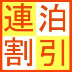 金沢駅のお蕎麦屋さん「白山そば」朝食付(立食有)【連泊限定】2泊以上でとってもお得♪■連泊割■