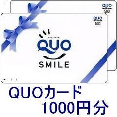 【QUOカード】1000円分♪出張応援プラン◇素泊り◇