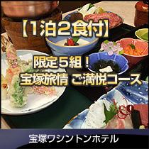 ★【1泊2食付】 《総支配人お勧め》 宝塚旅情 ご満悦コース★