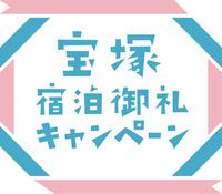 【朝食付き】GoToトラベル割引対象×宝塚市5000円カタログ御礼キャンペーン