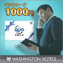QUOカード☆1000円セット☆プラン