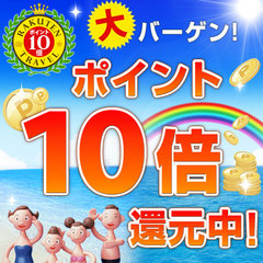 【ポイント10倍】楽天ポイント10倍プレゼント♪