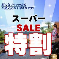 【楽天スーパーSALE】最大10%OFFプレミアムプラン特別価格★金目鯛丸ごと一匹&伊勢海老アワビ付