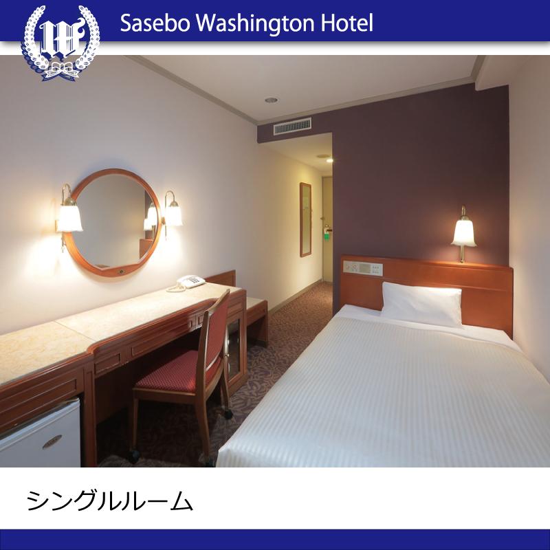佐世保ワシントンホテル 関連画像 3枚目 楽天トラベル提供