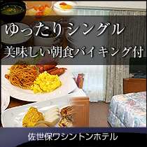 【こだわりの朝食バイキング付】プラン♪ 全室Wi-Fi無料+プラズマクラスター空気清浄機常設