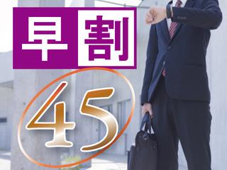 【早割45】【素泊まり】さき楽45日前までの予約で早得プライス♪ 佐世保駅から徒歩3分♪