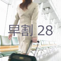 【早割28】【素泊まり】さき楽28日前までに予定が決まればコレ!佐世保駅から徒歩3分♪