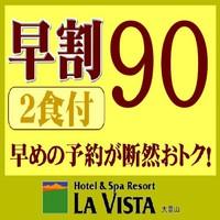 【早期割90】90日前までのご予約で基本プランから最大4,500円引き♪和食・洋食選べるフルコース