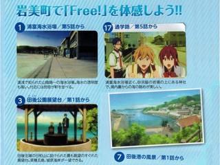 アニメ「Free!」の岩美町を巡礼しよう!特典付き女子旅プラン♪【お部屋食または個室食】