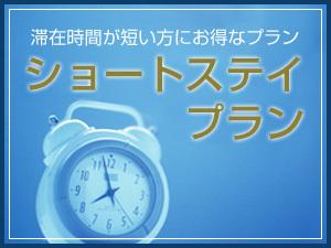 【17時IN・翌9時OUT】1日アクティブに活動したい方に!最大16時間ショートステイ 素泊まり