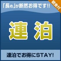 【連泊】Basic Stay Plan〜3名様から4名様向け〜朝食付き【全室Wi-Fi無料】