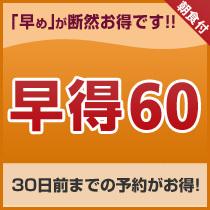 さき楽【早期60日前がお得!】室数限定1〜2名様専用◇朝食付き◇★