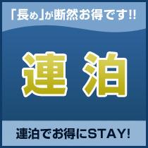 【連泊】Basic Stay Plan〜3名様から4名様向け〜素泊まり【全室Wi-Fi無料】