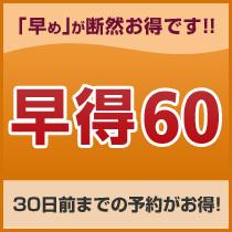 さき楽【早期60日前がお得!】室数限定1〜2名様専用◇素泊まり◇