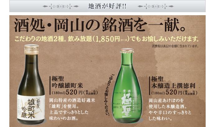 地酒アルコール01