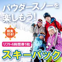 【スキーパック】リフト4時間券(こどもリフト券無料)<朝食付き>【北関東魅力プラン】