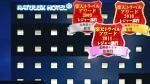 FURANO NATULUX HOTEL(富良野 ナチュラクス ホテル) image