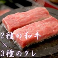 【2名様限定−special雅プラン−】2種の和牛を食べ比べ、上質な『食』と『住』<極み超える逸品>