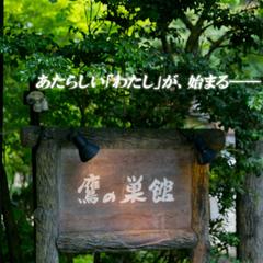 """◆ご褒美女子旅◆『美肌の湯』×『新潟の美味』×『ブランド化粧品』=楽しく美味しく""""幸せ素肌GET"""""""