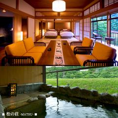 【離れ】■松の荘-MATSU-■和室二間+露天風呂