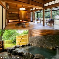 【離れ】■桜の荘-SAKURA-■和室二間+露天風呂+内風呂