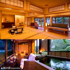 【離れ特別室】◆柏の荘-KASHIWA-◆二間+露天風呂