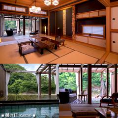 【離れ】■ 紅の荘 or 楓の荘 ■二間+露天風呂+内風呂